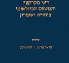 דיני מקרקעין והמשפט הבינלאומי ביהודה ושומרון